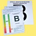 Правила определения класса энергоэффективности МКД