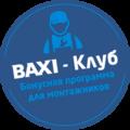 Завтра BAXI запускает новую акцию по конденсационным котлам