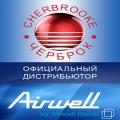 Cотрудничестве между Airwell Group и CHERBROOKE