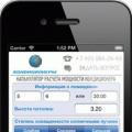 Русскоязычное приложение для расчета мощности кондиционера выпущено для Apple-устройств