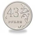 43 рубля одной монетой