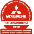 Сертификация продавцов Mitsubisi