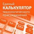 Единый калькулятор технологического присоединения