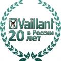 Юбилей Vaillant: 20 лет успеха в России