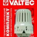 Новые комплекты терморегулирующего оборудования Valtec