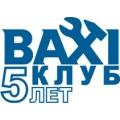 BAXI-Клуб подводит итоги
