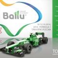 Лучшие «пилоты» Ballu встретились на Formula 1