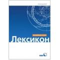Концерн КСБ выпустил справочник по центробежным насосам