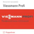 ��������� ���������� Viessmann Profi
