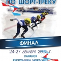 Navien - спонсор Финала Кубка России по шорт-треку