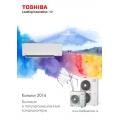 Новые каталоги Toshiba 2016 года