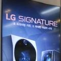 LG SIGNATURE: изящный дизайн и новейшие технологии