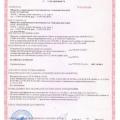 Продукция компании АДЛ прошла сертификацию