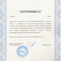 АО 'Воздухотехника' получило сертификат парnнера