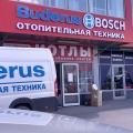 Компания «Тепло-Сервис» открывает сеть фирменных магазинов Bosch-Buderus