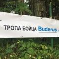 Buderus принял участие в ежегодном слёте партнёров компании «Хогарт»