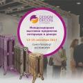 Приглашаем на выставку Design&Decor St.Petersburg!