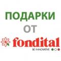 Получи подарок от FONDITAL