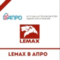 Компания «Лемакс» - в АПРО