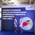Открытие производства KSB в Москве