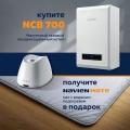 Видеообзор новинки NAVIEN NCB700