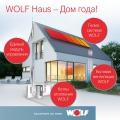 «WOLF Haus – Дом года!»