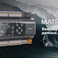 Российский контроллер нового поколения