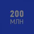 Заказ на 200 млн. шведских крон