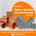 Компания «ЛАММИН» расширяет ассортимент продукции