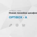 Новая линейка шкафов управления OPTIBOX-A