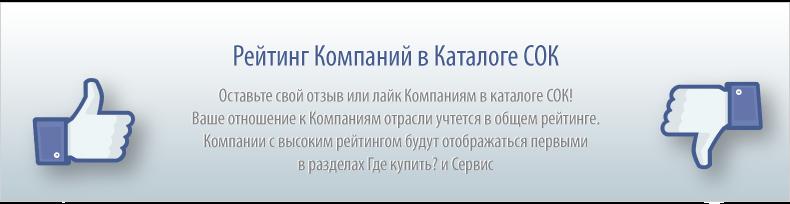 Рейтинг компаний в каталоге СОК